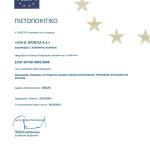 ΠΙΣΤΟΠΟΙΗΤΙΚΟ ISO 9001_2008_v2014